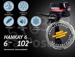 Лодочный мотор hangkai 6л. с. 2020г. Акция! Доставка бесплатно.