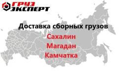 Доставка сборных грузов Магадан, Камчатка, Сахалин