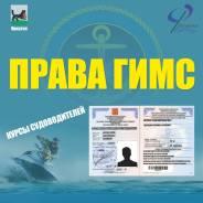 Подготовка судоводителей для получения ПРАВ ГИМС | Иркутск | УЦ Фрегат