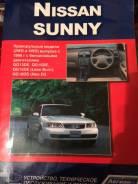Книга по ремонту и обслуживанию автомобиля Ниссан санни
