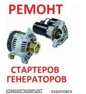 Ремонт стартеров генераторов легковые авто грузовые авто спец техника.