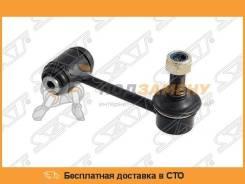 Линк задний SAT / ST4883030090