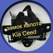 Замок капота. Kia Ceed, ED D4EA, D4EAF, D4FB, G4FA, G4FC, G4GC
