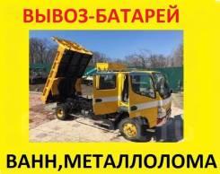 Вывоз металлолома, Ванн, Батарей чугунных, Труб, с погрузкой