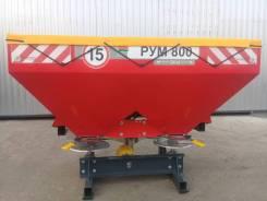 Разбрасыватель минеральных удобрений РУМ 800 литров навесной