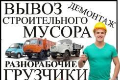 Услуги Грузчиков, Разнорабочих. Переезды. Вывоз мусора. Цены низкие