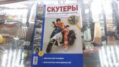 Книга мото скутеры ремонт