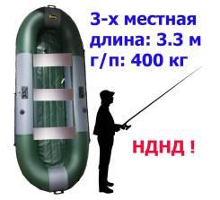 Трехместная надувная гребная лодка. Инзер 2(330)Турист НДНД. ( Россия)