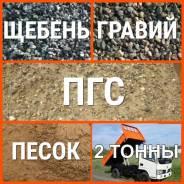 Щебень, Гравий, Пгс, Песок, Отсев Мини-Самосвалом