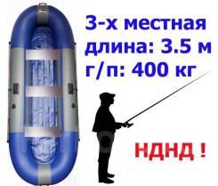 Трехместная надувная гребная лодка. Инзер-2(350)Турист НДНД. ( Россия)