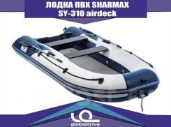 Лодка ПВХ Sharmax SY-310 airdeck