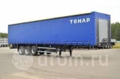 Тонар 97461Н, 2018