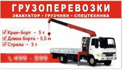 Грузоперевозки, Кран-бор 5т, Эвакуатор, Спецтехника.