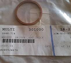 Шайба регулировочная (0,9) 0648-714