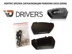 Корпус брелка сигнализации Pandora D010 (DX90)