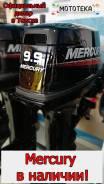 Лодочный мотор Mercury 9.9 M ТМС оф. дилер Mercury! Акции!