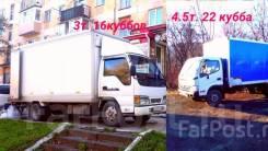 Грузоперевозки Сборных, Попутных грузов(фургоны 3т, 5т)На 50%дешевле