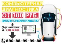 АвтоЭлектрик Ханты-Мансийск