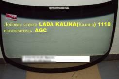 Лобовое стекло Lada Kalina 1118 (оригинал) AGC