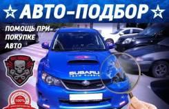 Помощь в покупке авто в Благовещенске от автосервиса выезд по области