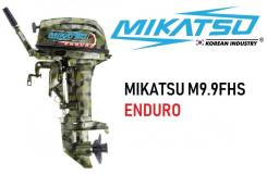 Кредит! Рассрочка! Лодочный мотор Mikatsu M9.9FHS Enduro