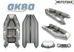 Мастер лодок Аква 3400 НДНД. 2020 год, длина 3,40м., двигатель без двигателя, 15,00л.с., бензин