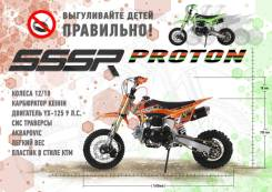 SSSR Proton 125 12/10, 2019