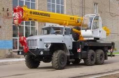 Ивановец КС-35714. Автокран , 10 000куб. см., 16,00м.