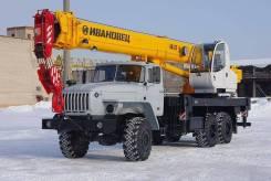 Ивановец КС-45717-1Р. Автомобильный кран КС-45717-1Р, 31,00м.