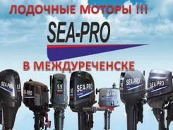 Лодочные моторы Sea Pro в Междуреченске ! Жилет в подарок!