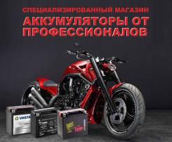 АКБ для мотоциклов, мопедов, скутеров, квадроциклов, снегоходов