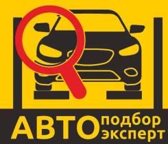 Автоэксперт. Помощь (осмотр) при покупке авто в Барнауле.
