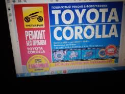 Книга по ремонту и обслуживанию Toyota Corolla/Auris