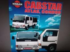 Книга по ремонту и обслуживанию Nissan Cabstar Atlas, Condor 84-96