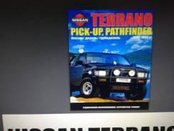 Книга по ремонту и обслуживани Nissan Terrano, PICK-UP, Pathfinder 85-94