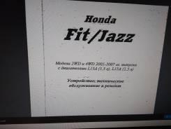 Книгу по ремонту Honda FIT/JAZZ модели с 2001-2007 год.