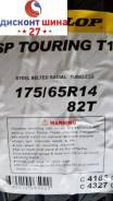 Dunlop SP Touring T1, 175/65R14