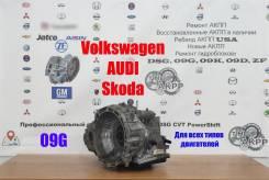 Ремонт АКПП Vw Audi Skoda Seat