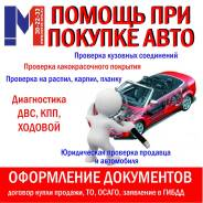 Диагностика перед покупкой автомобиля.