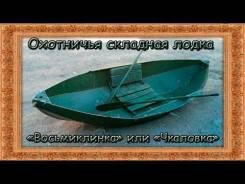 Продам лодку Чкаловского завода восьмиклинку