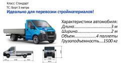 Заказ газели и эвакуатора в Череповце. Заказ грузчиков в Череповце