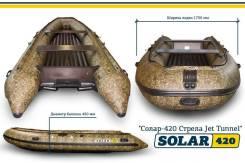 Продам Лодку надувную Солар 420 JET Тоннель (Стрела) камыш