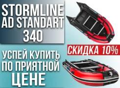 Stormline Adventure Standart. 2019 год год, длина 3,40м., двигатель подвесной