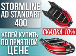 Stormline Adventure Standart. 2019 год, длина 4,00м., двигатель подвесной. Под заказ