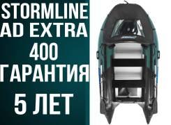 Stormline Adventure Extra. 2019 год, длина 4,00м., двигатель подвесной. Под заказ