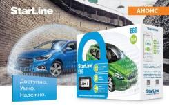 Сигнализация StarLine E66 eco цена с установкой 13500р