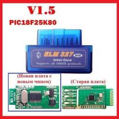 Диагностический сканер ELM327 Bluetooth-V1.5 Версия 2020 г. Новый чип!