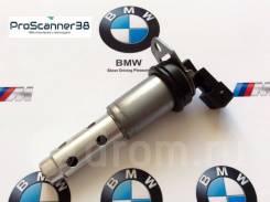 Клапан изменения фаз ГРМ BMW 1, 3 серии. BMW: X1, 1-Series, 3-Series, 7-Series, 5-Series, 6-Series, 3-Series Gran Turismo, X6, X3, Z4, X5 Двигатели: N...