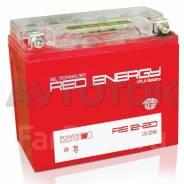 Аккумулятор Red Energy RE 1220 емк.20А/ч; п. т.260А