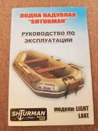 Продам надувную лодку Shturman BP235